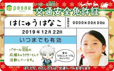 12月  免許証券面.jpg