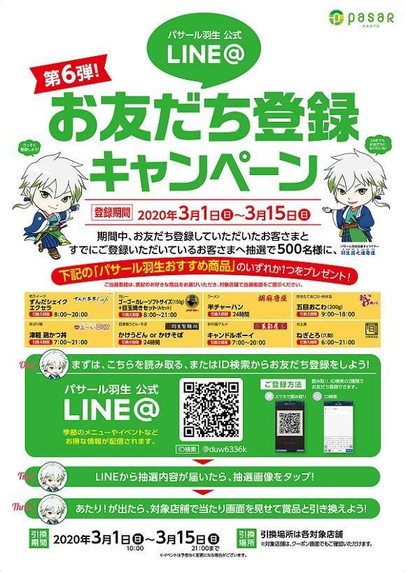 3.1~3.15 LINE@ポスター.jpg