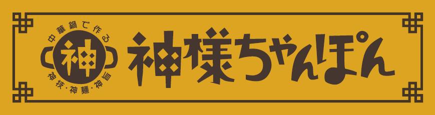 神様ちゃんぽんロゴ横.png