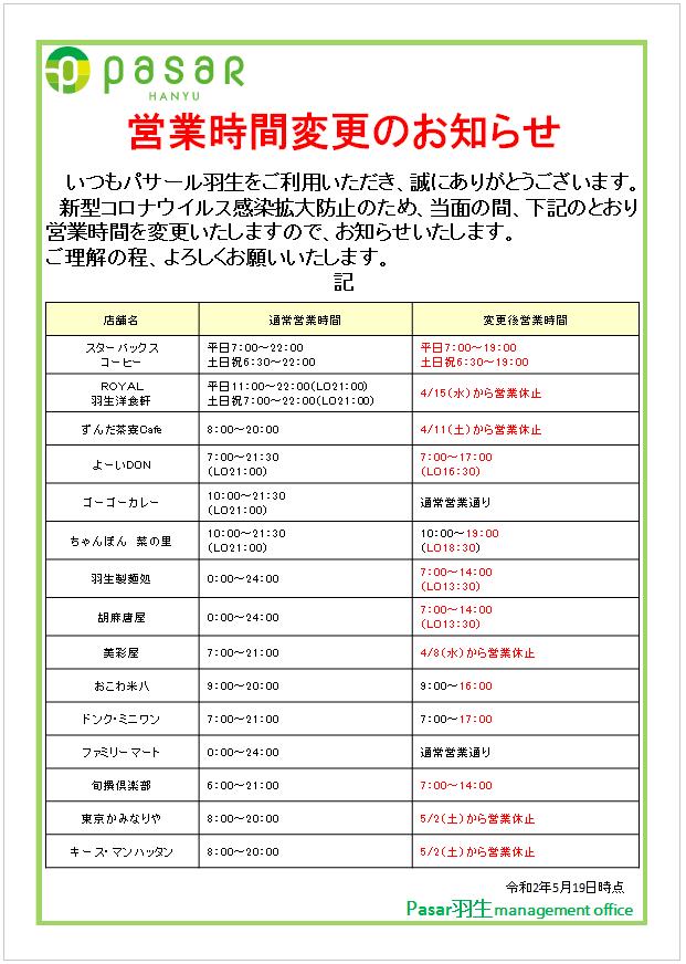 営業時間変更0519.png