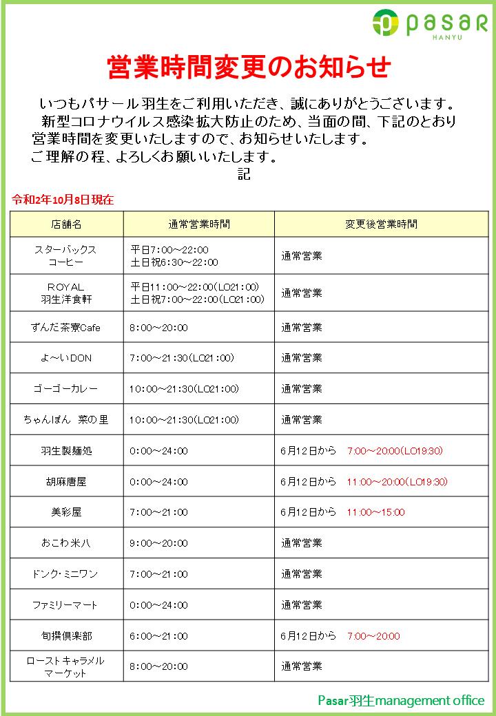 201008羽生PA<お客さま向け>営業時間変更のお知らせ.png