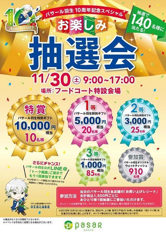 11.30 10th抽選会ポスター.jpg