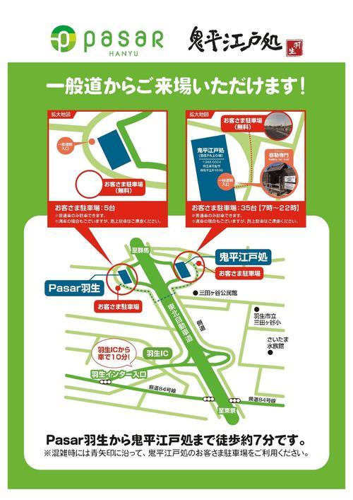 hanyu_onihei_Parkingmap_A4.jpg