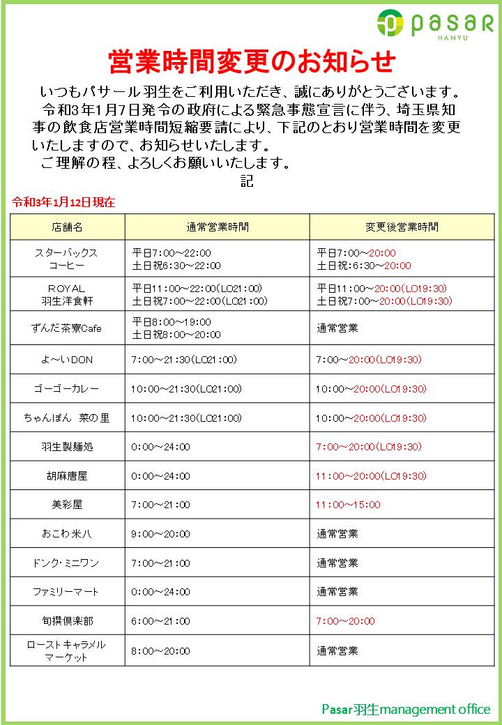 210112羽生PA<お客さま向け>営業時間変更のお知らせ.png