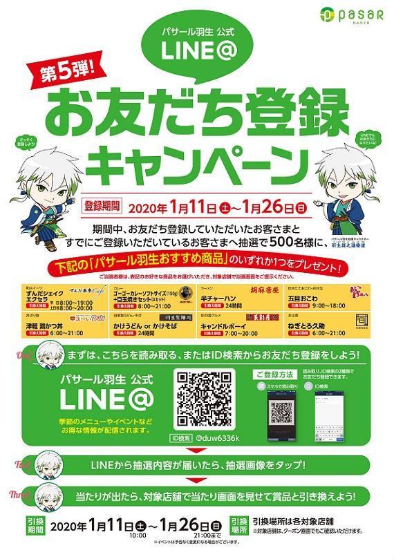 LINE@0111~0126ブログ.jpg