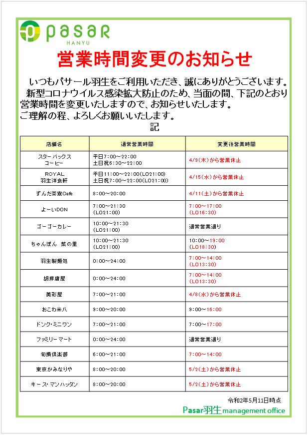 営業時間変更0511.png