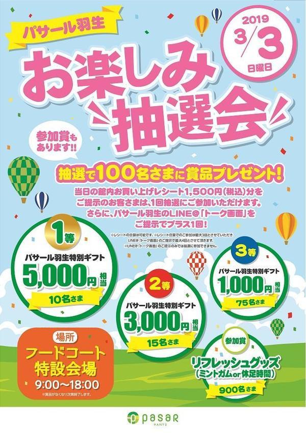 お楽しみ抽選会_B1_3月.jpg