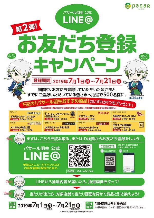 hanyu_line.jpg