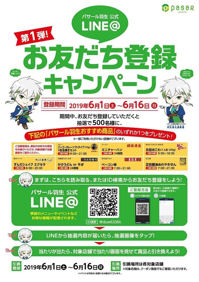 hanyu_line_posB1blog.jpg
