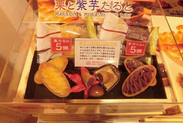 栗と紫芋たると.jpg