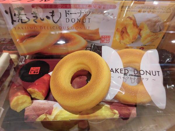 焼きいもドーナツ.JPG