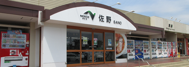 Tohoku Expwy SANO-SA image
