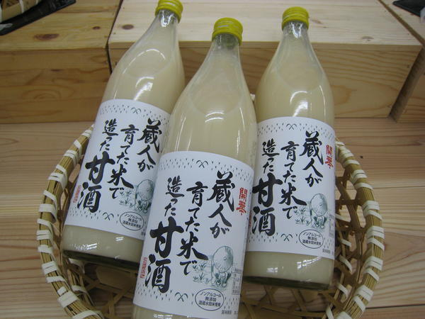 第3位「蔵人が育てた米で造った甘酒」のイメージ画像