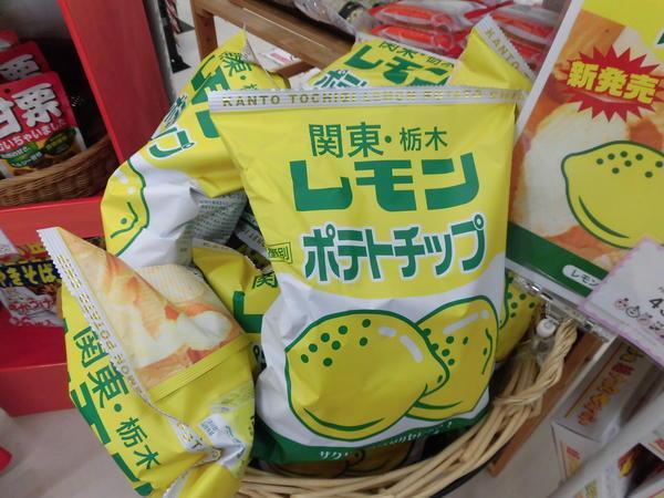 レモンポテトチップズーム.JPG
