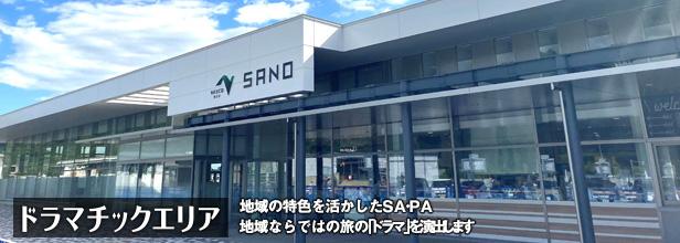東北自動車道 佐野SAのイメージ画像