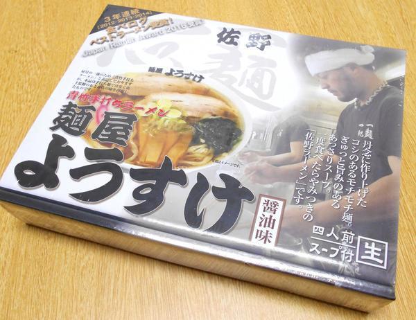 佐野ラーメン 麺屋ようすけのイメージ画像
