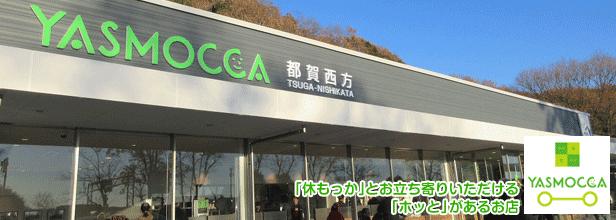 東北自動車道 都賀西方PAのイメージ画像