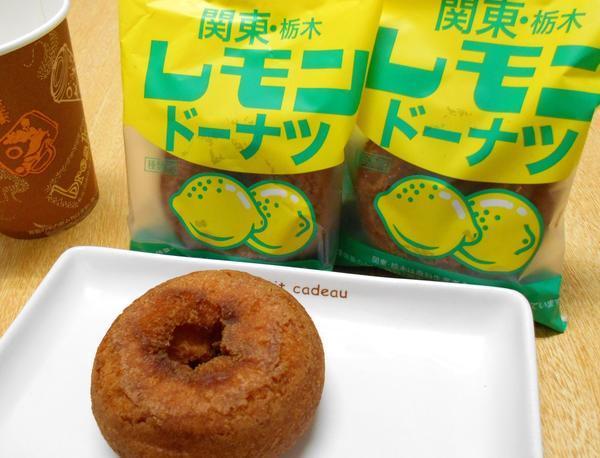 関東・栃木レモンドーナツのイメージ画像