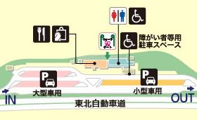 東北自動車道・大谷PA・上りの場内地図画像