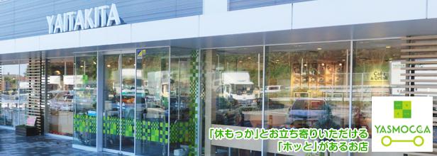 東北自動車道 矢板北PAのイメージ画像