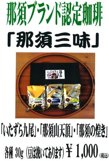 ko-hi-nasu.jpg
