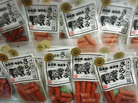 米沢牛サラミ.jpg