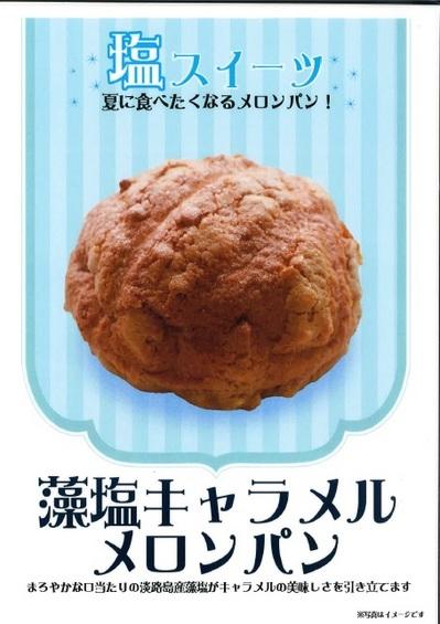 キャラメルメロンパン.jpg