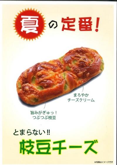 枝豆チーズ.jpg