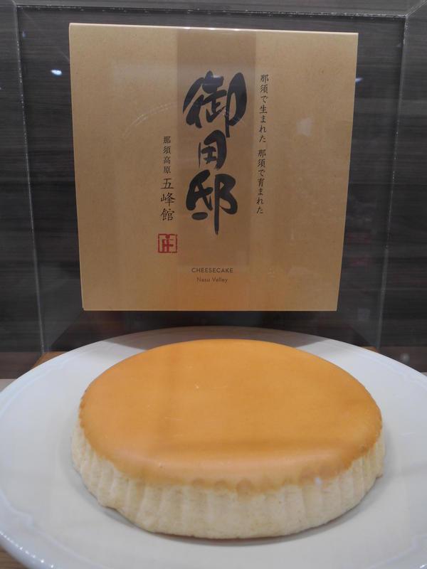 第2位「御用邸チーズケーキ」のイメージ画像