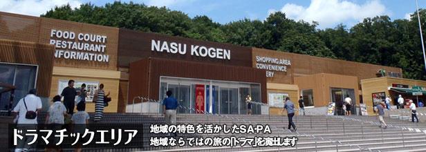 Tohoku Expwy NASUKOGEN-SA image