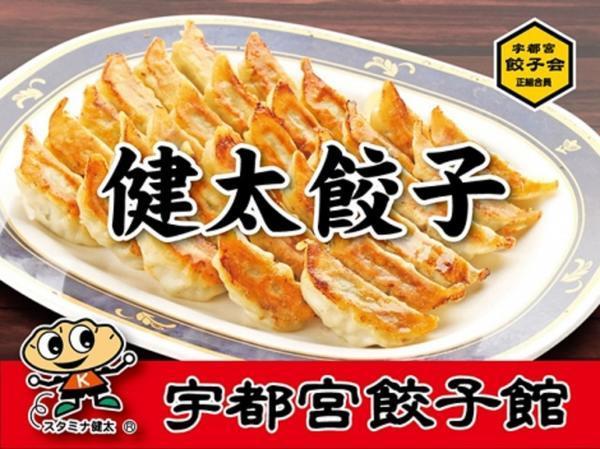 第3位「健太餃子(32個入り)」のイメージ画像