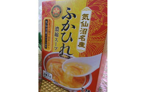 第3位「ふかひれスープ」のイメージ画像