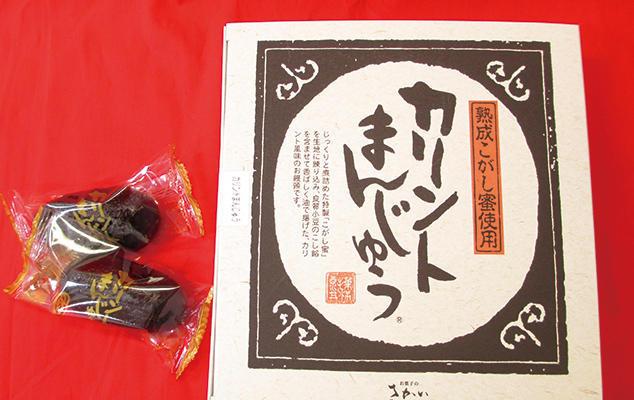 第1位「カリントまんじゅう10個入」のイメージ画像