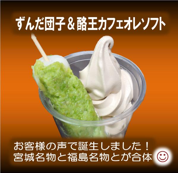 ずんだ団子&カフェオレソフト.png