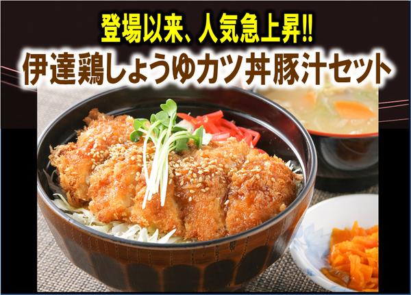 伊達鶏しょうゆカツ丼豚汁セット.png