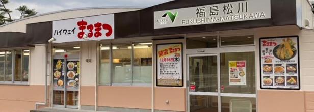 東北自動車道 福島松川PAのイメージ画像