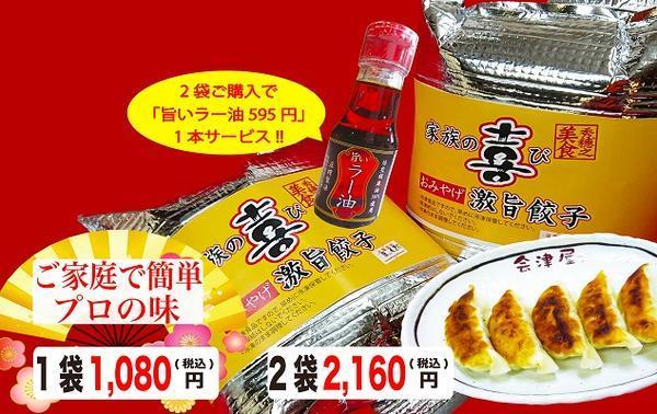 第1位「お土産餃子」のイメージ画像