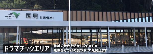 東北自動車道 国見SAのイメージ画像