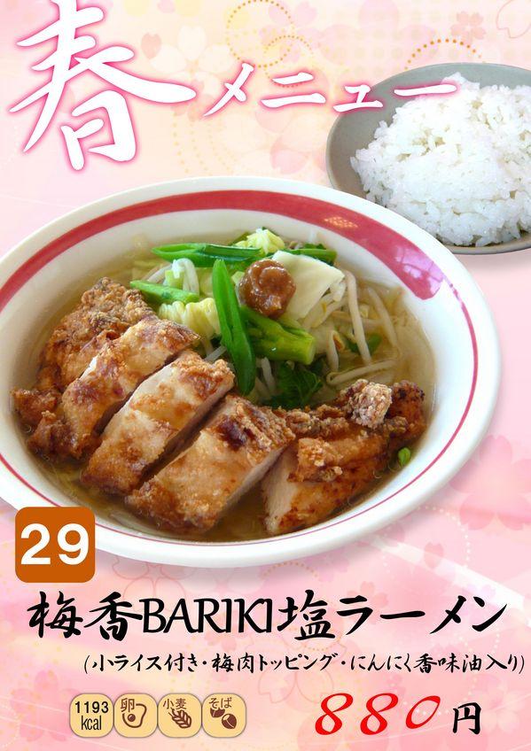 梅香BARIKI塩ラーメン(スナック).jpg