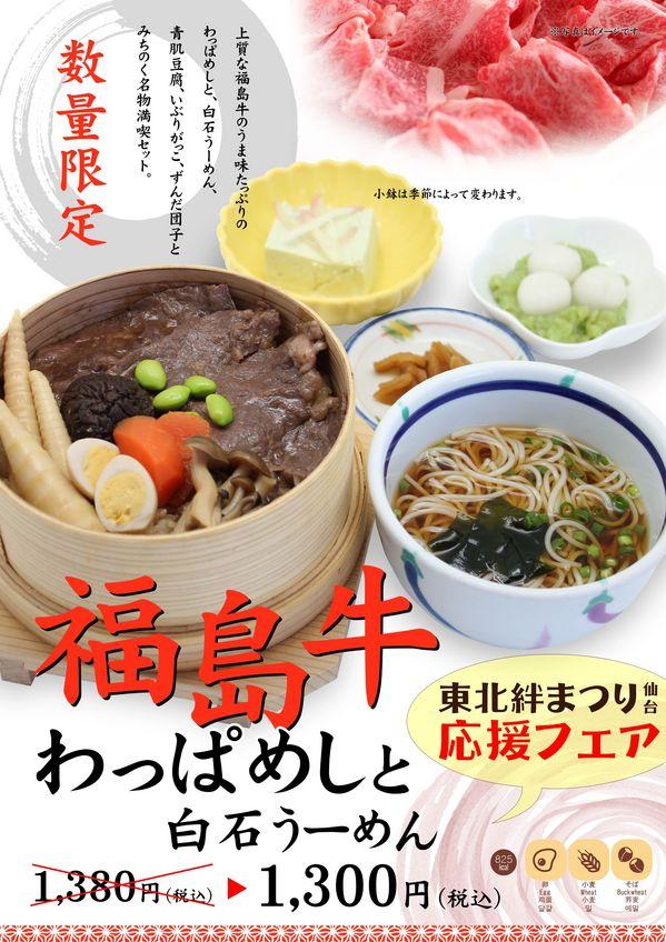 福島牛わっぱ29年5月フェア.jpg