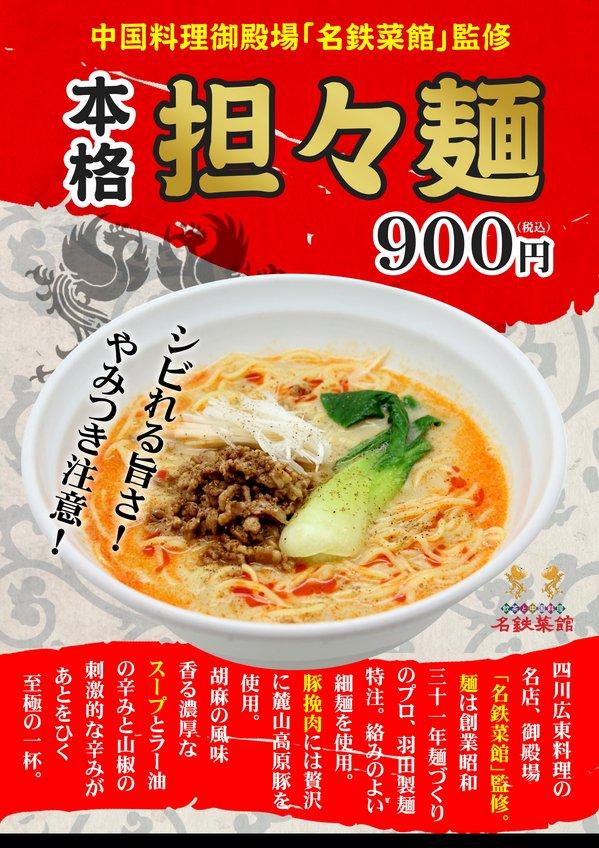 29.5坦々麺.jpg