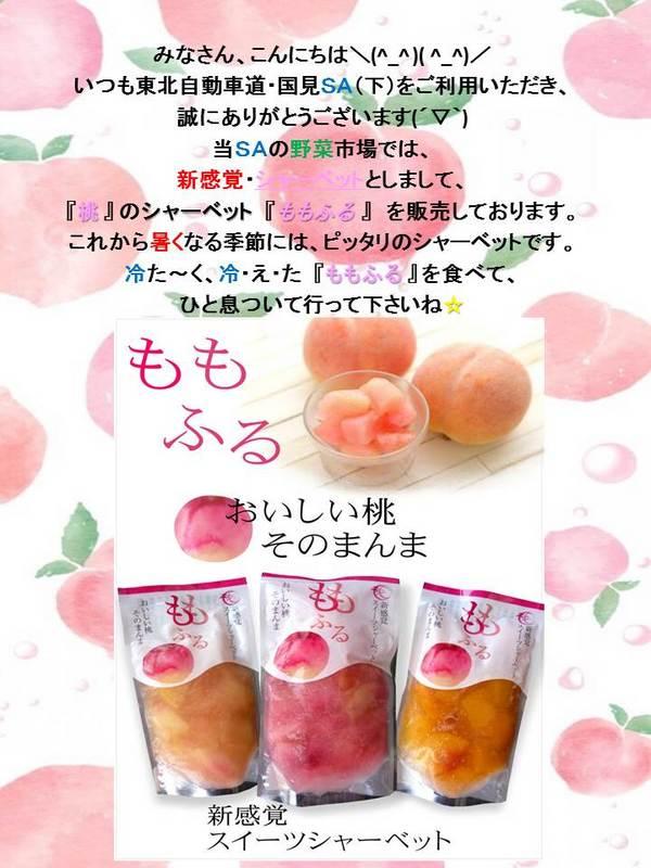 ももふる(ブログ).jpg