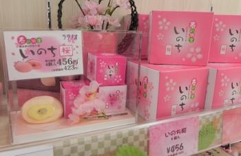いのち桜.jpg