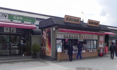 長者の茶屋.jpg