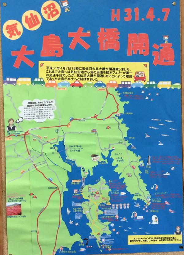 気仙沼大島橋開通.png