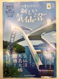 気仙沼マップ.png