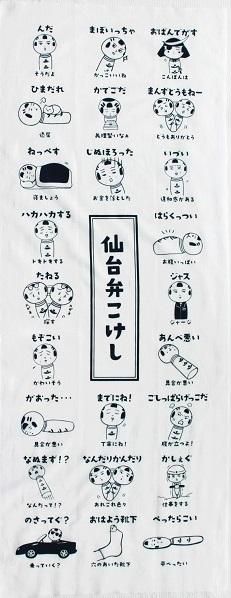 仙台弁こけし手ぬぐい.jpg