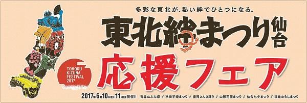 東北絆まつり仙台_バナーW900×H300_06_v2 - コピー.jpg