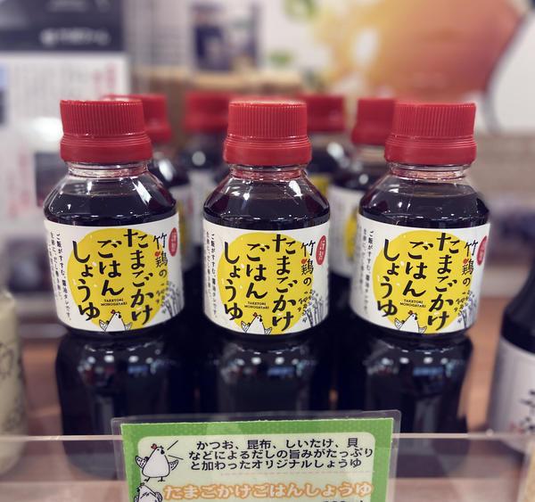 竹鶏のたまごかけごはんしょうゆ.JPG