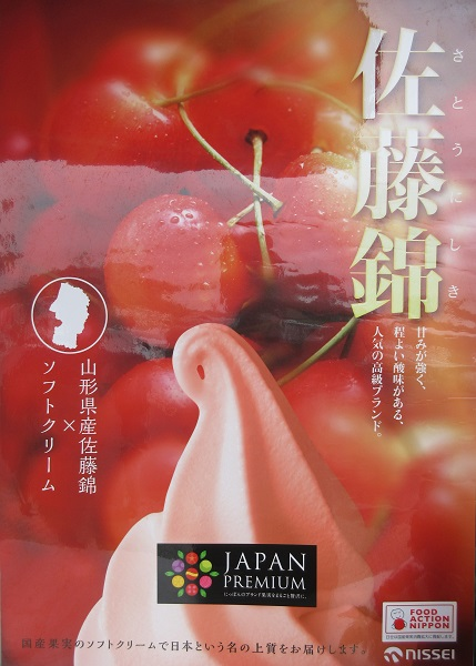JAPAN PREMIUM佐藤錦.JPG